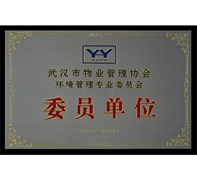 委員(yuan)單位