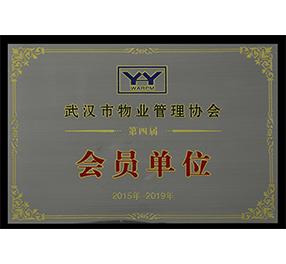武汉物业管理协会 · 会员单位