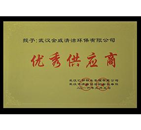 供應(ying)商