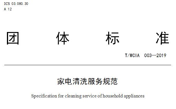 热烈祝贺《家电清洗服务规范》团体标准在武汉正式发布!