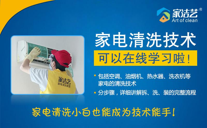 家电清洗行业加盟者需要知道的一些家电清洗小知识