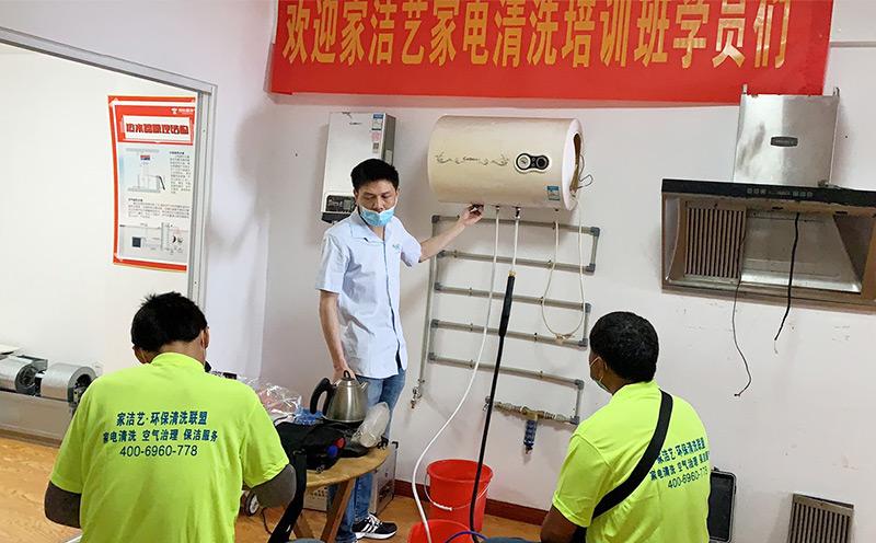 热水器清洗培训