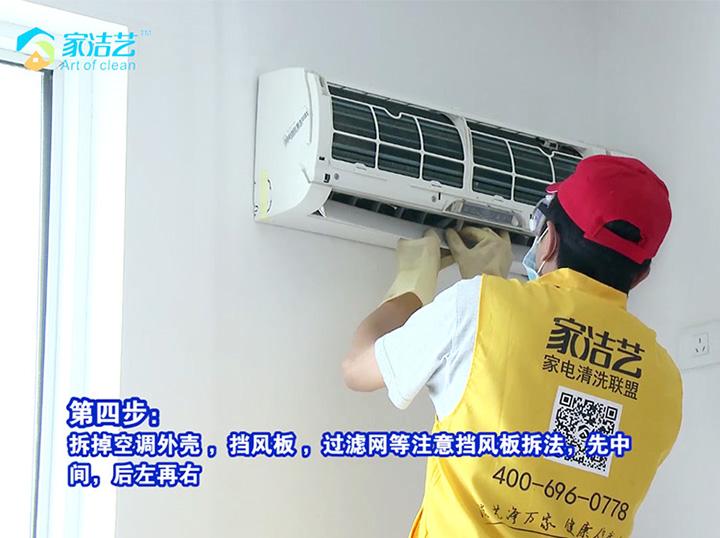 家洁艺家电清洗技术在线学习视频课程
