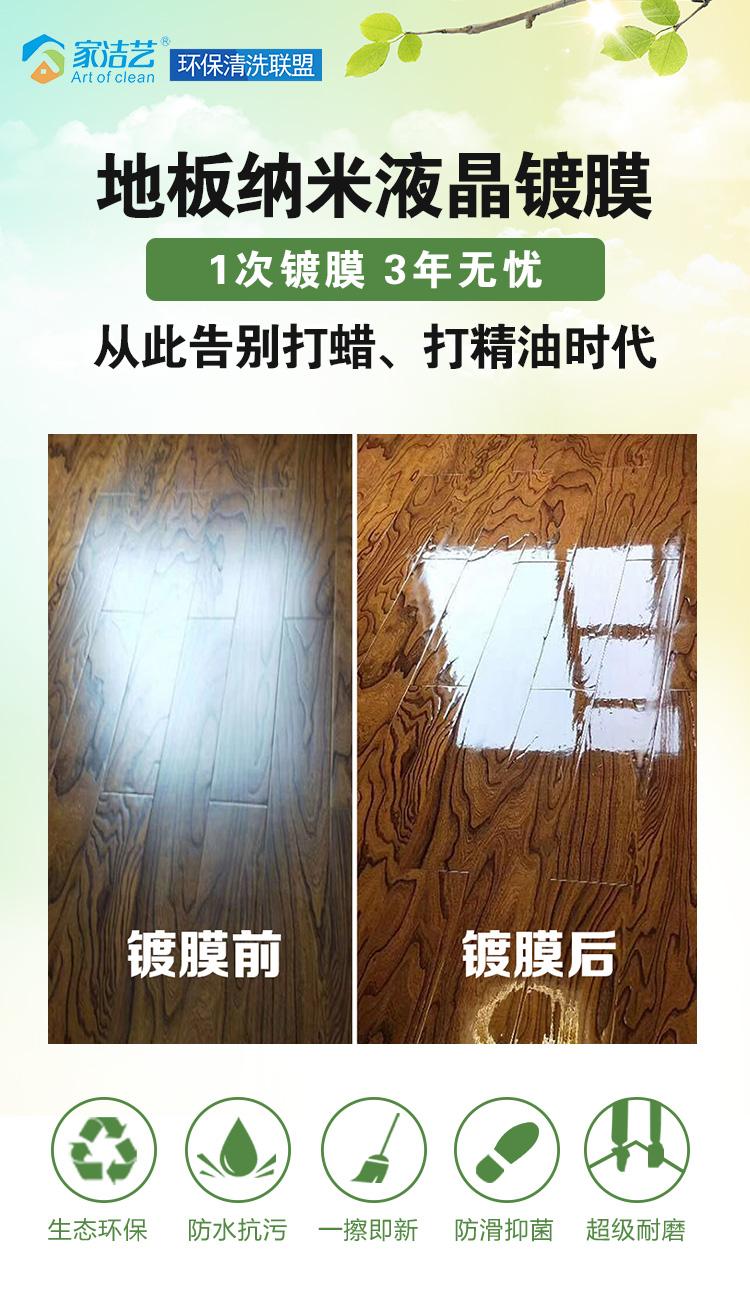 地板纳米液晶镀膜,1次镀膜 3年无忧,从此告别打蜡、打精油时代