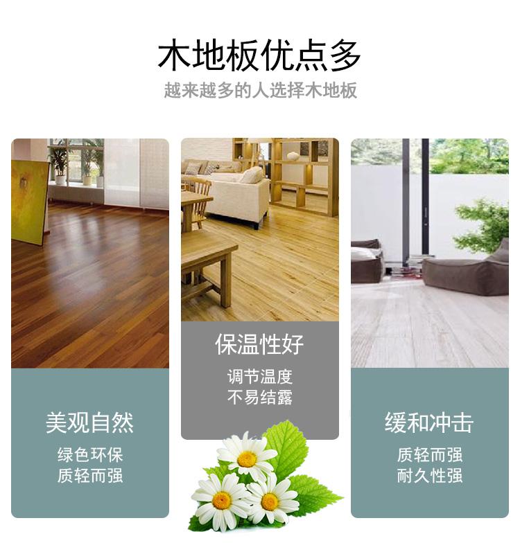 木地板优点多