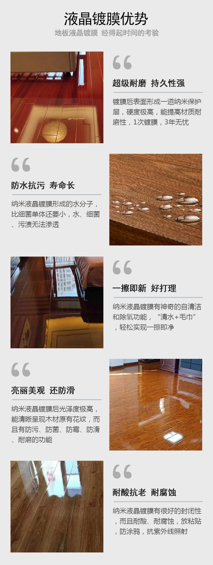地板纳米液晶镀膜优势