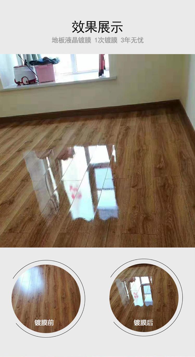 地板液晶镀膜效果展示