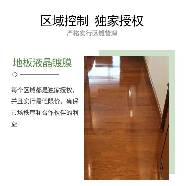 地板液晶镀膜区域控制,独家授权