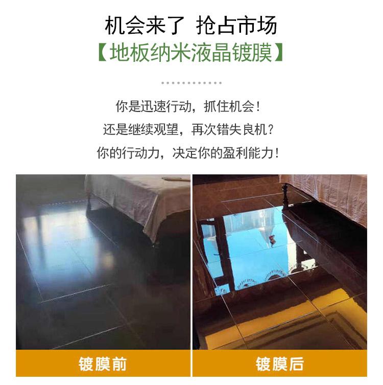 地板液晶镀膜前景市场广,机会来了,快来抢占市场
