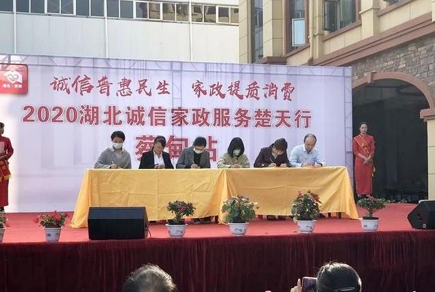 """金威公司参加""""湖北诚信家政服务楚天行-蔡甸站""""仪式"""