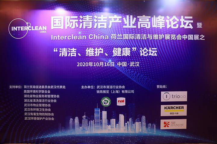 """金威公司参加 """"中国·武汉 国际清洁产业高峰论坛"""" 活动"""