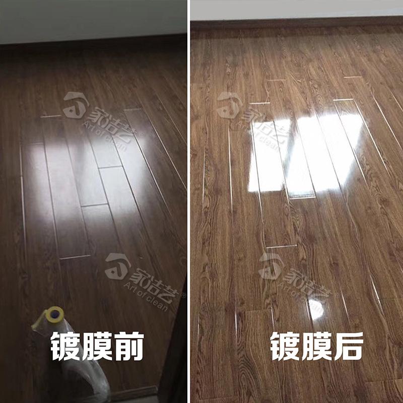 地板镀膜前后对比图