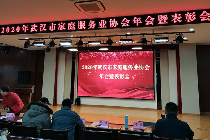 """金威公司参加""""武汉市家庭服务行业协会""""年会暨表彰会"""