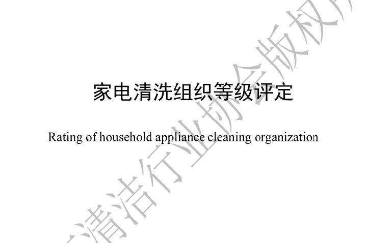《家电清洗组织评定等级》团体标准正式颁布