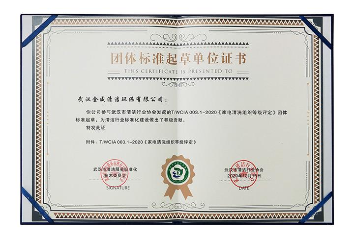 《家电清洗组织评定等级》团体标准起草单位证书-武汉金威清洁