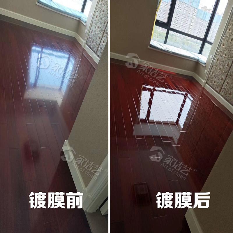 木地板纳米液晶镀膜 告别地板打蜡打精油 木地板养护护理