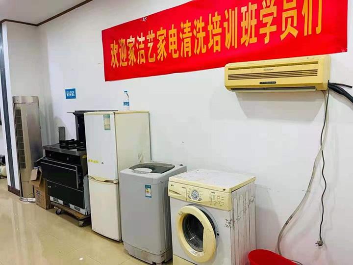 家洁艺家电清洗培训室
