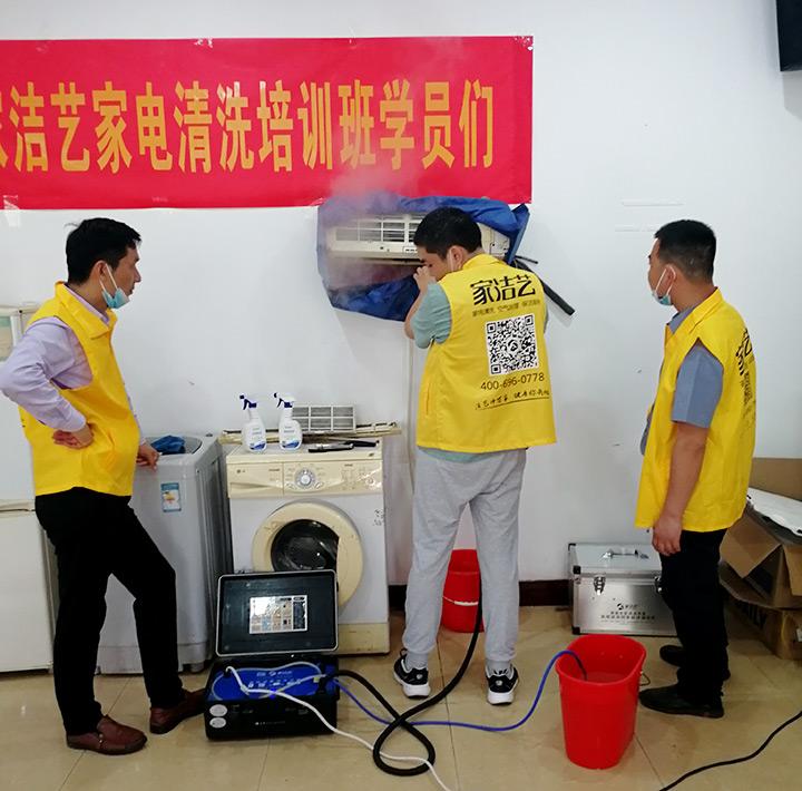 家电清洗技术培训中