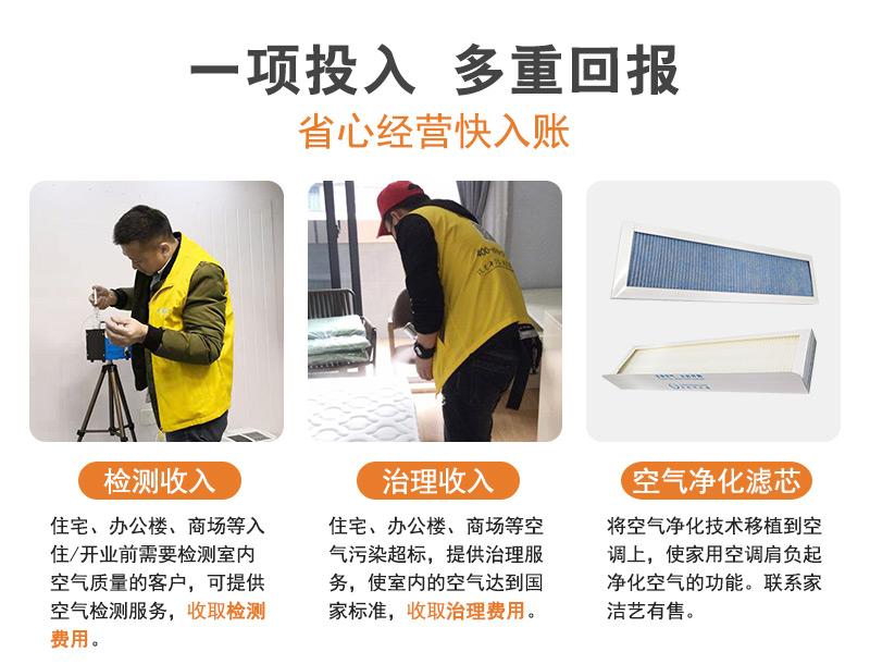 家洁艺甲醛检测治理项目 装修污染治理