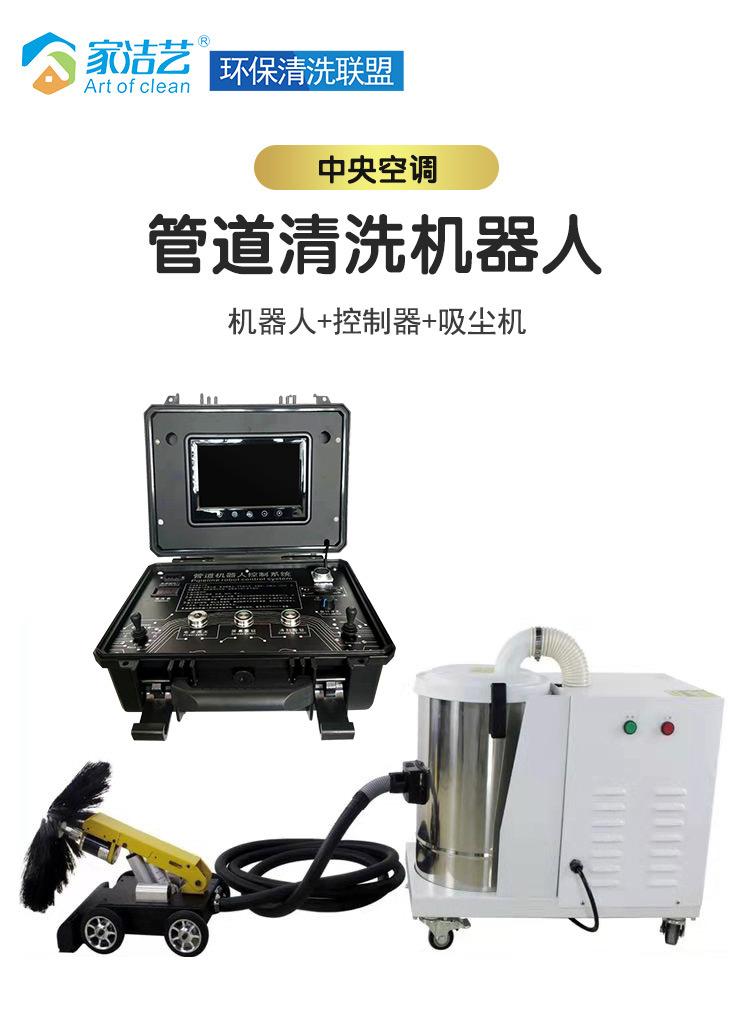 家洁艺商用中央空调清洗机器人