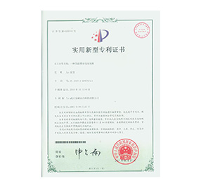 家洁艺家电清洗机专利证书