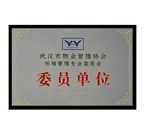 武汉物业管理协会 · 环境管理专委会委员单位