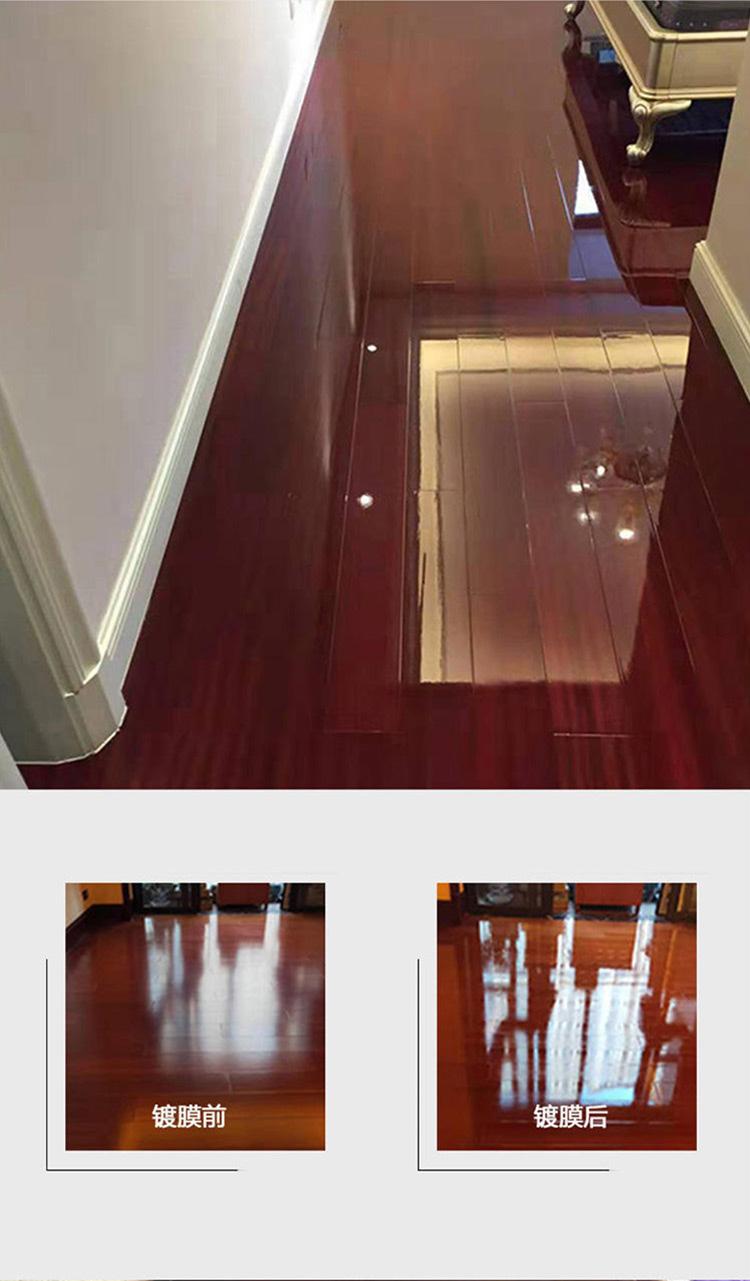 木地板纳米液晶镀膜