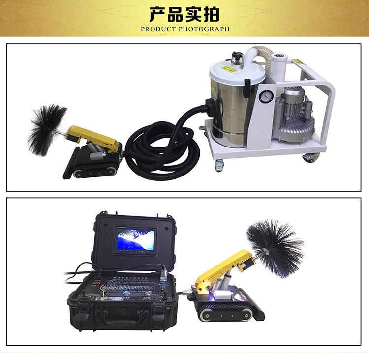中央空调管道清洗机器人