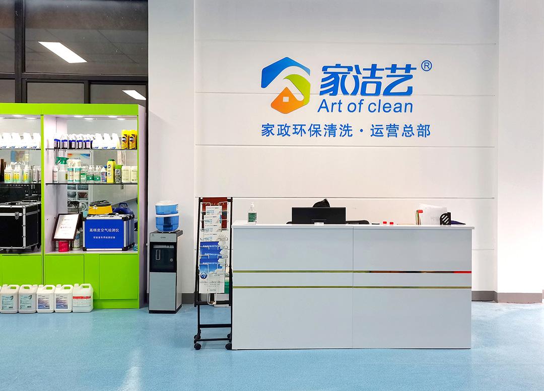 家洁艺公司新址全貌:集办公、培训、仓库于一体